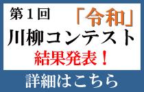 「令和」川柳コンテスト