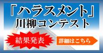 「ハラスメント」川柳コンテスト