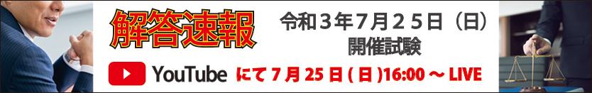 令和3年7月25日(日)開催試験 解答速報YouTube 16:00~LIVE