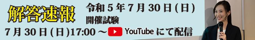 令和3年10月31日(日)開催試験 解答速報YouTube 16:00~配信