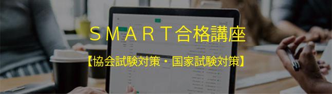 SMART合格講座【協会試験対策・国家試験対策】