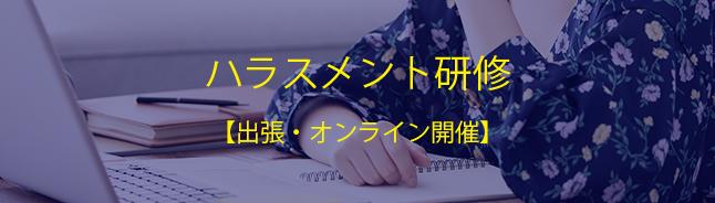 ハラスメント研修【出張・オンライン開催】