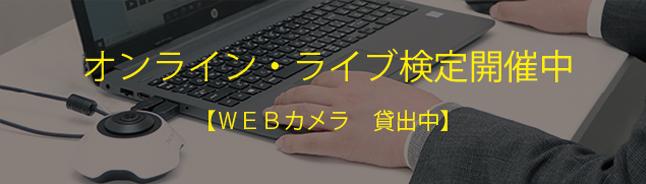 オンライン・ライブ検定開催中【WEBカメラ 貸出中・販売中】