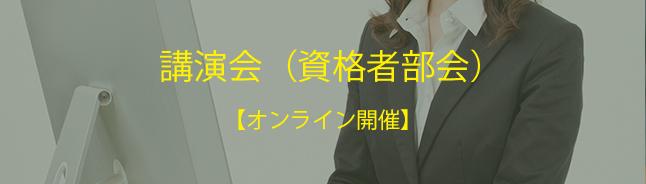講演会(資格者部会)【オンライン開催】