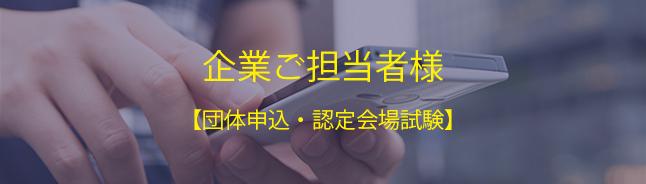 企業ご担当者様【団体申込・認定会場試験】