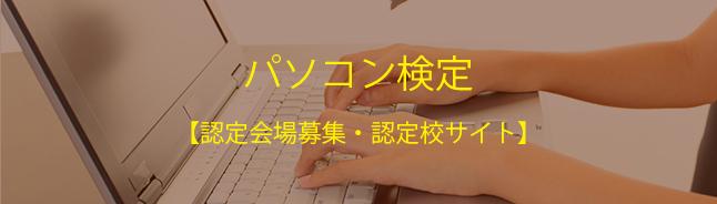 パソコン検定 【認定会場募集・認定校サイト】