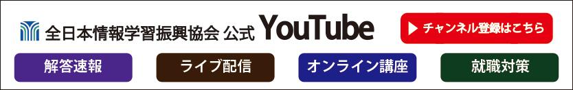 全日本情報学習振興協会YouTube