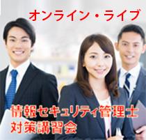情報セキュリティ管理士認定試験対策講習会