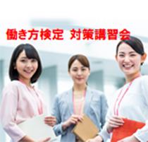 働き方検定 試験対策講習会