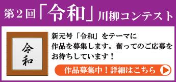 第2回「令和」川柳コンテスト結果