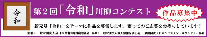 第2回「令和」川柳コンテスト